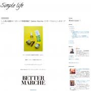 Simple life- LA発☆最新オーガニック情報満載♡ Better Marche(ベターマルシェ)がオープン!